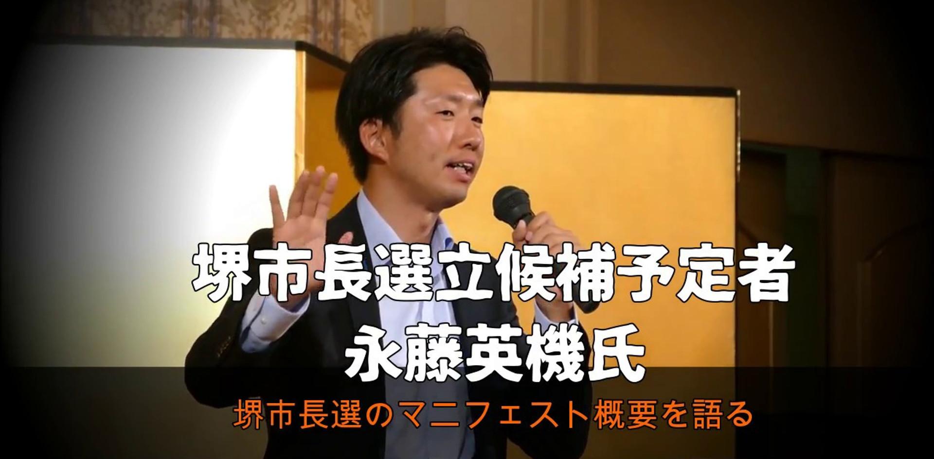 永藤英機堺市長選立候補予定者 堺市長選のマニフェスト概要を語る