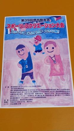 2014.11.03  障がい者スポーツレクレーション大会