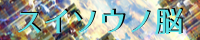 スイソウノ脳≒ (1).png