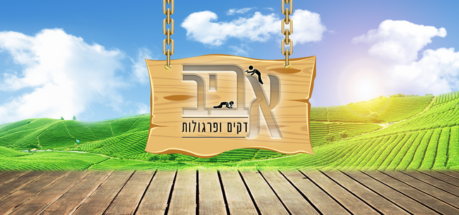 banner Aviv.png