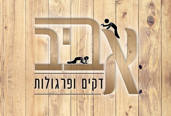 final logo aviv.png