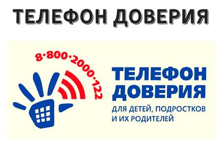 Интерактивы к Международному дню детского телефона доверия