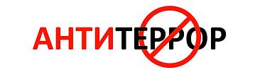 antiterror-1.png