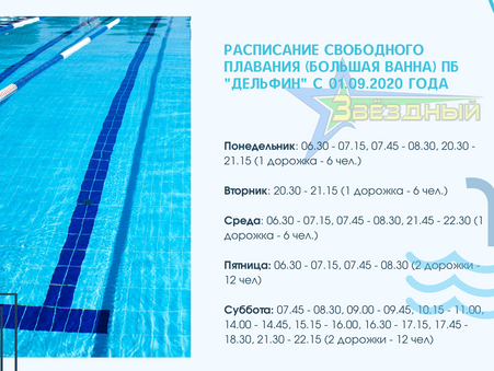 """Расписание плавательного бассейна """"Дельфин"""" (большая и малая ванна)"""