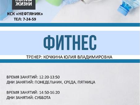 Расписание занятий с 01.09. Фитнес