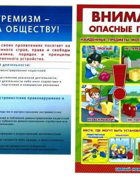 Памятка_page-0002.jpg