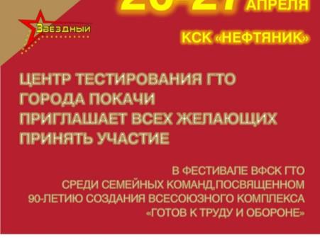 Центр тестирования ГТО приглашает!