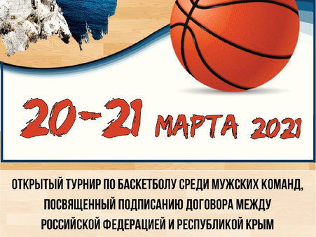 Открытый турнир по баскетболу среди мужских команд