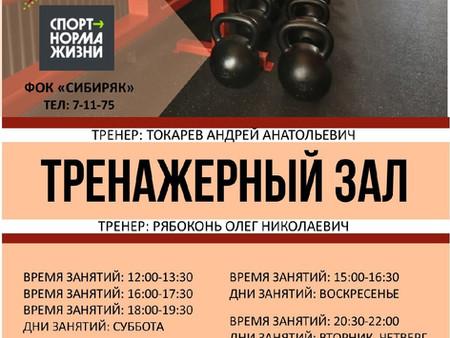 Расписание занятий с 01.09. Тренажерный зал