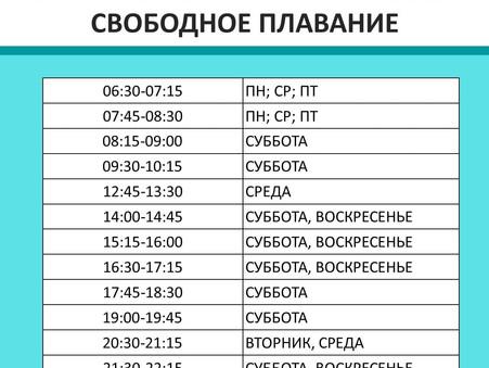Изменения в расписании свободного плавания п/б «Дельфин»