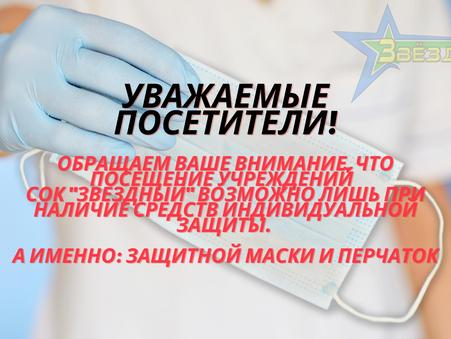 """Расписание тренировок учреждений СОК""""Звездный"""""""