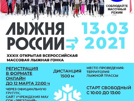 «Лыжня России» 2021 года