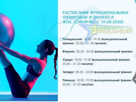 """Расписание функциональных тренировок и пилатеса ФОК """"Сибиряк"""""""