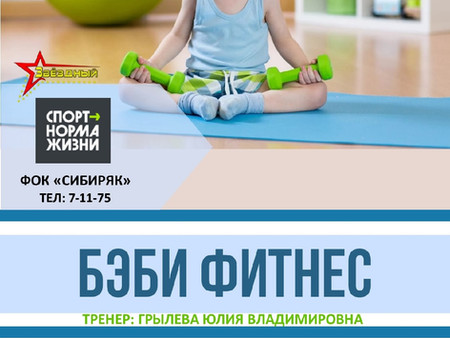 Расписание занятий с 01.09. Бэби- фитнес