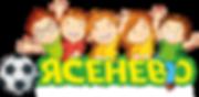 Логотип Ясенево белый.png