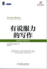 Chinese book cover060.jpg
