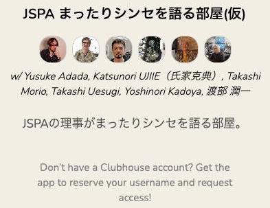 JSPA_Clubhouse.jpg