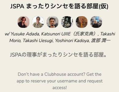 JSPA_Clubhouse.jpg