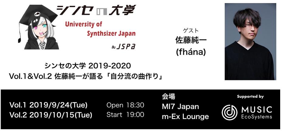 シンセの大学2019_1_2.png