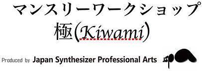 JSPA_KIWAMI.jpg