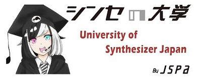 シンセの大学2020.jpg