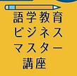 語学教育ビジネスマスターFB.png