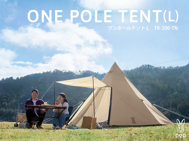 DoD ONE POLE TENT(L)สีแทน 8p