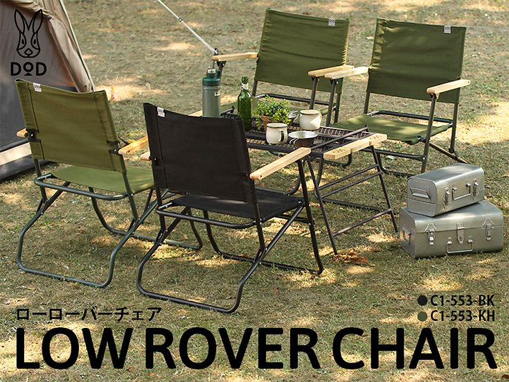 LOW ROVER CHAIR BLACK