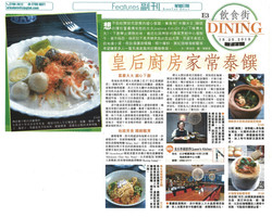 Sing Tao Daily 星島日報