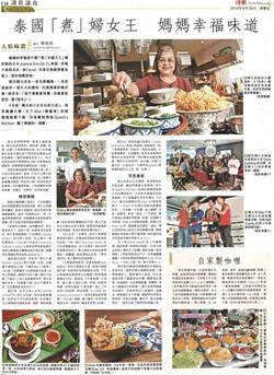 HK Economic Journal 經濟日報