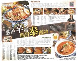 Oriental Daily News 東方日報