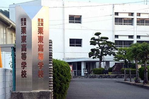 栗東高校.jpg