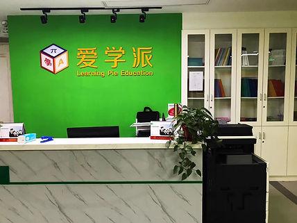 Learning Pie Education Centre, Haimen City, China
