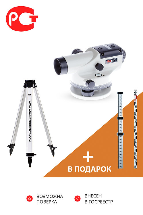 Оптический нивелир ADA BASIS+Light S+подарок Staff3