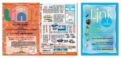 情報誌の企画デザイン