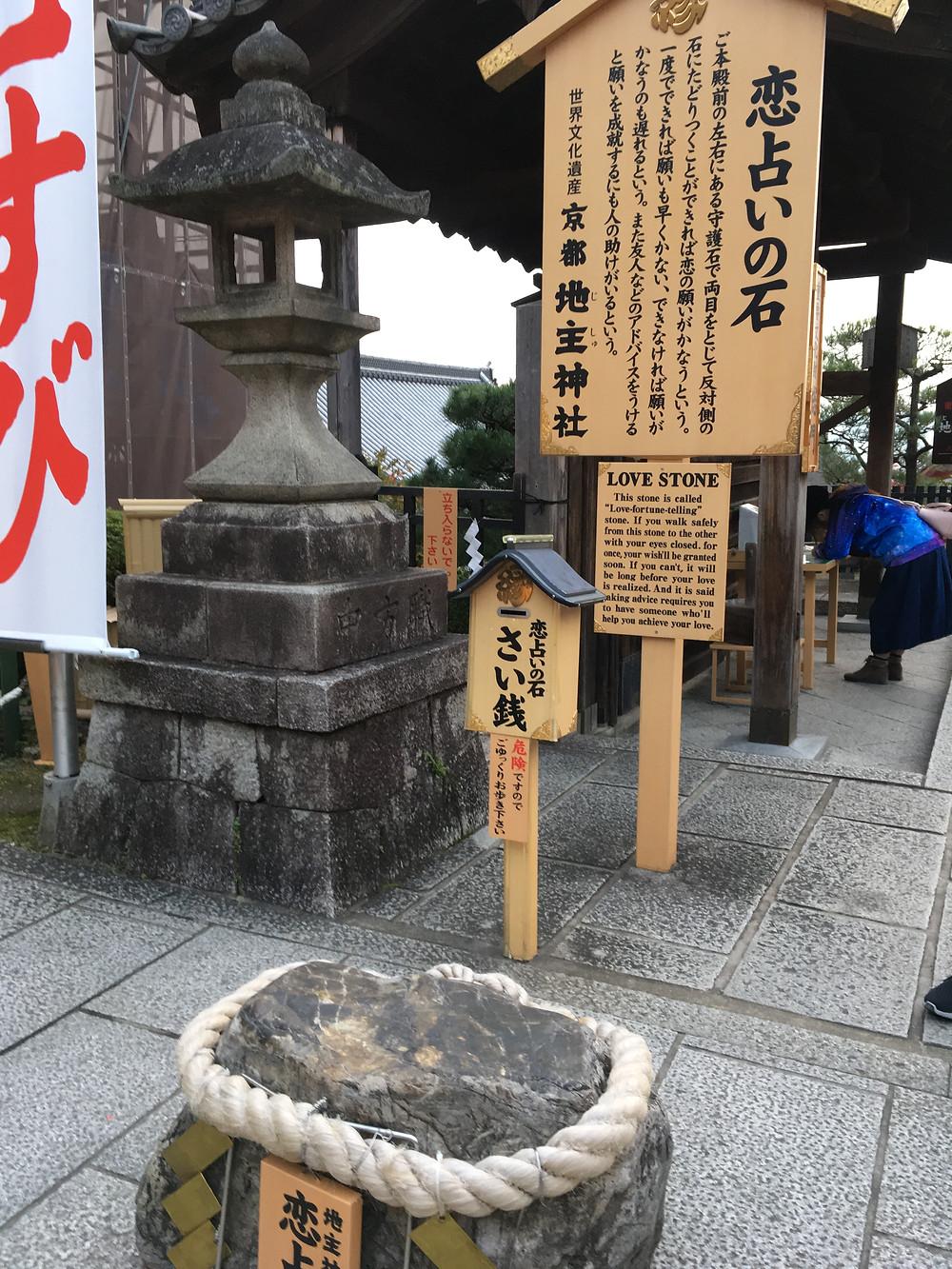 Pedra do amor no templo