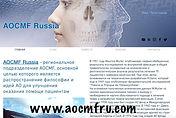 AOCMF в России, челюстно-лицевая хирургия, остеосинтез