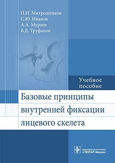 Митрошенков П.Н., челюстно-лицевая хирургия, остеосинтез лицевого скелета