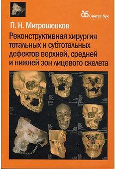 челюстно-лицевой хирург, Митрошенков П.Н.