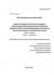Митрошенков П.Н., диссертация, челюстно-лицевая хирургия