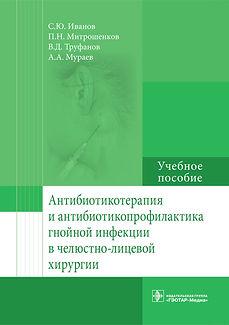 Митрошенков П.Н., челюстно-лицевая хирургия