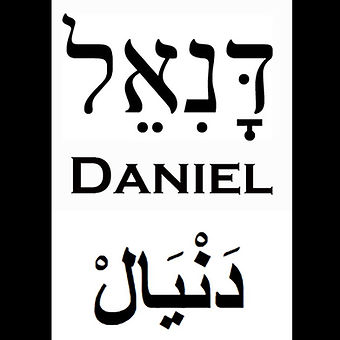 Meu nome em Hebraico (topo), Latinizado (centro) e Árabe (abaixo). Judaismo; Cristianismo; Islamismo