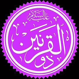 Dhu-l Qarnayn in Islamic Calligraphy