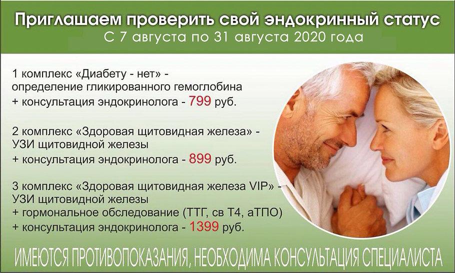 фото Щитовидная железа2.jpg