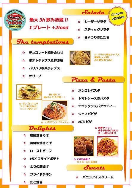 3hnomiho.food2020.jpg