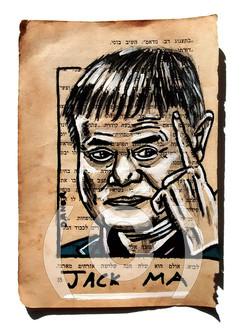 Jack Ma Painting By Artist Danor Shtruzman, 2016