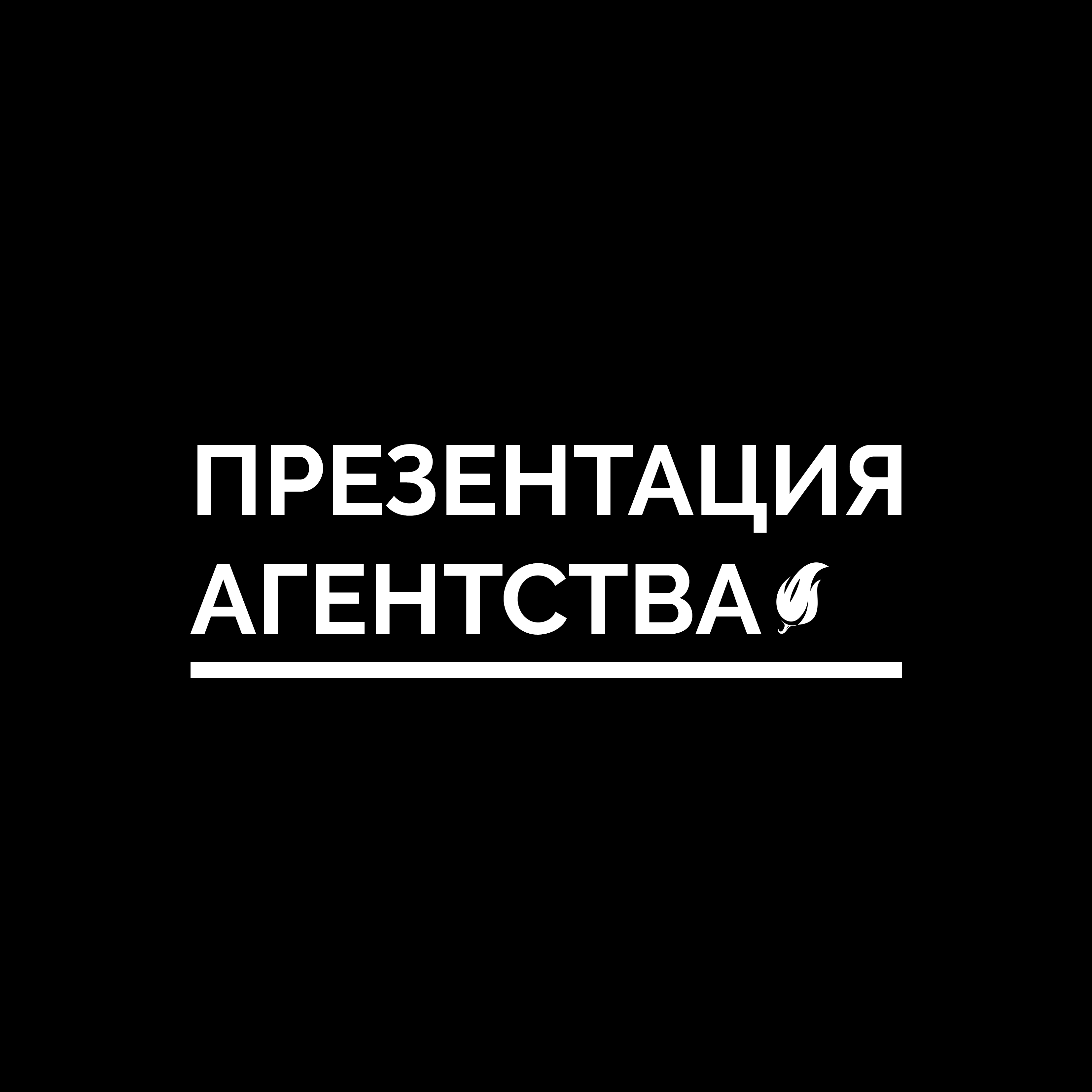 НАС ЕЩЁ МНОГО