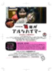 B5hon_chirashi_back.jpg