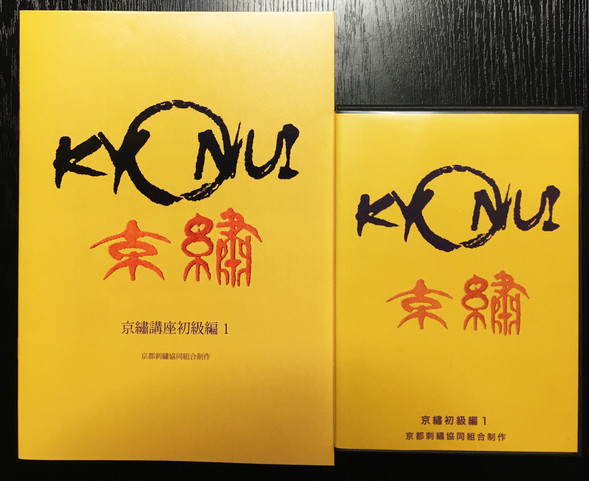 京繡講座DVDが刺繡協同組合より発売されました