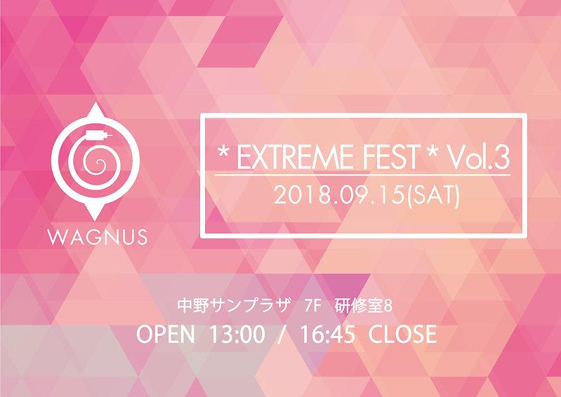 EXT2018_master.jpg
